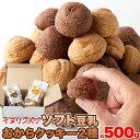 訳ありイヌリン入りソフト豆乳おからクッキー500g(チョコ・オレンジ) ダイエットクッキー 【置き換え ダイエット】ギルトフリー 本州 送料無料