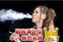 電子タバコ トウキョウスモーカーLS−3930の最新日本版が登場!LS−3930のカートリッジが日本製...