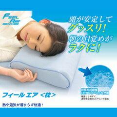 【快眠枕 フィールエア】まるで空気の上にいるような心地よさ!【快眠 枕)】快眠グッズ【快眠枕...