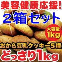 豆乳おからクッキー1kg商品到着後レビュー記入で送料無料