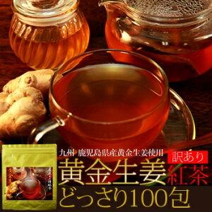 【訳あり しょうが紅茶 国産 ティーバッグ】黄金生姜紅茶どっさり100包【生姜紅茶 パック】ゆう...