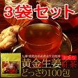 訳あり しょうが紅茶 国産 ティーバッグ 黄金生姜紅茶どっさり100包 x3個セット健康茶 しょうが紅茶送料無料【通販】 【RCP】【HLS_DU】