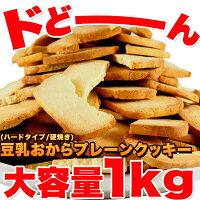 豆乳おからクッキー1kg送料無料