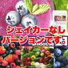 【※シェイカー無】アサイーdeスムージー21