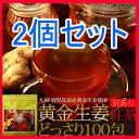 しょうが紅茶 100包 2個 訳あり しょうが紅茶 国産 ティーバッグしょうが紅茶/しょうが紅茶 通販/しょうが紅茶 販売/しょうが紅茶
