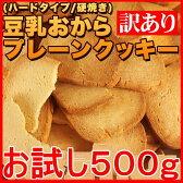 【ポイント2倍】訳あり 豆乳 おからクッキー プレーン約50枚 500gお試し(固焼き) 1000円ポッキリ メール便 送料無料