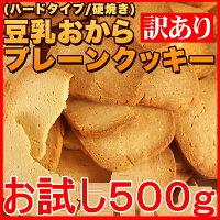 訳あり豆乳おからクッキープレーン約50枚500gお試し(固焼き)ゆうメール送料無料