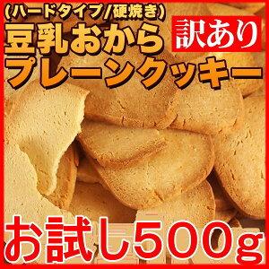 ポイント クッキー プレーン