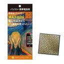 電磁波ブロッカー MAX mini α【電磁波対策 電磁波防止 シート】