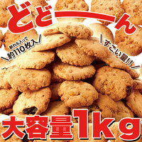 豆乳おからクッキー1kg