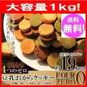 タイムセール中!おからクッキーに革命☆【訳あり】豆乳おからクッキーFour Zero(4種)1kg 送料無料【おから ダイエット クッキー】