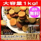 タイムセール中!おからクッキーに革命☆【訳あり】豆乳おからクッキーFour Zero(4種…