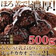 大人の豆乳 おからクッキー リッチカカオ500g カカオ分22%配合でほろ苦い☆