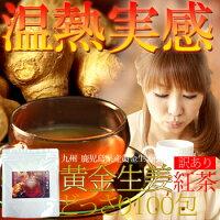 【訳あり】黄金生姜紅茶どっさり100包