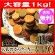 おからクッキーに革命☆【訳あり】豆乳おからクッキーFour Zero(4種)1kg 【送料…