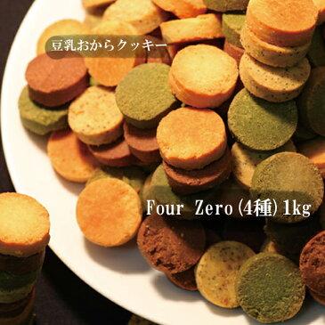 おからクッキー に革命【訳あり】豆乳おからクッキーFour Zero(4種)1kg 【低糖質 糖質制限】