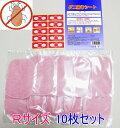 日本製 ゲット!ダニ捕りシート レギュラーサイズ(12×17) 10枚(ダニシート)ダニ取りシート/ダニ捕りマット ダニとりシート