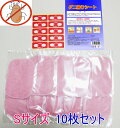 令和記念セール中!日本製 ダニ捕りシート Sサイズ(10×15cm) 10枚 ダニ取りシート(ダニシート) ダニとりシート