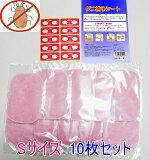 【創業価格で販売中!】日本製 ダニ捕りシート Sサイズ(10×15cm) 10枚 ダニ取りシート(ダニシート) ダニとりシート