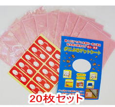 防虫・ノミ・ダニ対策用品, その他  20 (1217cm) ()