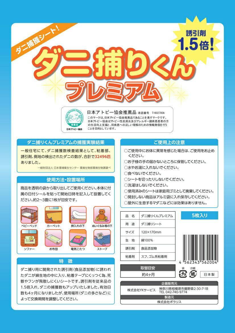 防虫・ノミ・ダニ対策用品, その他  (1217cm)2 ()1000