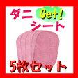 日本製 ダニ シート Sサイズ 5枚お試しセット(ダニ捕りシート) (10×15cm) ゆうメール 送料無料 ダニ捕りマット ダニシート ダニ取りシート 置くだけ簡単!ダニ退治