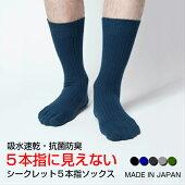 【送料無料】靴下メンズソックスシークレット5本指ソックス日本製5本指ソックス5本指靴下五本指ソックス五本指靴下抗菌防臭吸水吸汗速乾蒸れない5本指五本指ビジネスおしゃれビジネスソックス紳士隠れ5本指