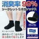 【送料無料】靴下 メンズ 消臭 ソックス シークレット5本指ソックス ...