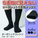 【送料無料】靴下 メンズ 5本指ソックス 綿100% ビジネス 5本指...