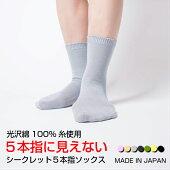 【送料無料】靴下レディースソックスシークレット5本指ソックス日本製5本指ソックス5本指靴下五本指ソックス五本指靴下綿100蒸れない5本指五本指おしゃれ婦人隠れ5本指