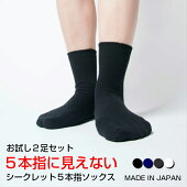 【送料無料】靴下レディースソックスシークレット5本指ソックス日本製5本指ソックス5本指靴下五本指ソックス五本指靴下2足セット蒸れない5本指五本指おしゃれ婦人隠れ5本指