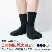 【送料無料】靴下レディースソックスシークレット5本指ソックス日本製5本指ソックス5本指靴下五本指ソックス五本指靴下4色セット蒸れない5本指五本指おしゃれ婦人隠れ5本指