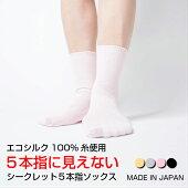 【送料無料】靴下レディースソックスシークレット5本指ソックス日本製5本指ソックス5本指靴下五本指ソックス五本指靴下シルク100%冷え取り蒸れない5本指五本指おしゃれ婦人隠れ5本指