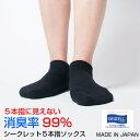 水虫 靴下