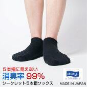 【送料無料】靴下レディース消臭スニーカーソックスシークレット5本指ソックス日本製5本指ソックス5本指靴下五本指ソックス五本指靴下デオセルくるぶし黒蒸れない5本指五本指おしゃれ婦人ショート隠れ5本指