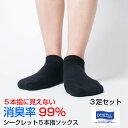 【送料無料】3足セット 靴下 レディース