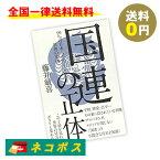 国連の正体 藤井厳喜 歴史 心理 世界史 送料無料 ネコポス