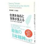 台湾を知ると世界が見える 藤井厳喜 歴史 心理 教育 世界史 送料無料 ネコポス