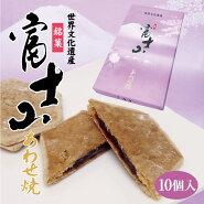 あわせ焼き富士山小富士山お土産おみやげつぶあん和菓子銘菓