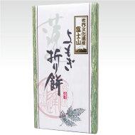 富士山蓬折り餅富士山お土産おみやげ和菓子餅蓬よもぎ