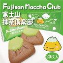 富士山抹茶倶楽部 20枚   富士山 お土産 おみやげ お菓子 かわいい クッキー チョコがけ 山型 抹茶  キャラクター