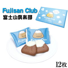 【富士山倶楽部】はチョコがけの【富士山】型【クッキー】です。【山梨みやげ】【手土産】【世...