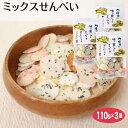 ミックスせんべい 110g×3袋  せんべい ミックス お菓子 駄菓子 油菓子 えびせん