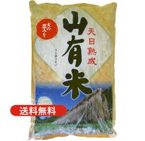 山有米(5kg)
