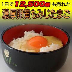 ●1日に12,500個も売れた当店自慢のたまご●濃厚卵黄もみじたまご【30個入り】