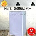 \レビュー300件超え!/【楽天1位受賞】 洗濯機カバー Mサイズ 屋外 防水 全自動式 シルバー  ...