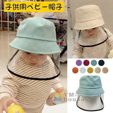 【即納・送料無料】ウイルス対策 帽子 赤ん坊 ベビー帽子 可愛い帽子 赤ちゃん キャップ 子供用帽子 感染予防 花粉症対策 飛沫防止 日焼け防止