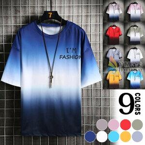 Tシャツ 夏服 メンズ 半袖 グラデーションTシャツ クルーネック ティーシャツ カットソー メンズトップス 夏 メンズファッション 涼しい カジュアル