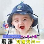 【即納・送料無料】フェイスシールド 赤ちゃん 子供帽子 ウイルス対策 赤ちゃん 子供 フェイスカード付き 飛沫防止 公園遊び ベビー 電車 花粉対策 外出