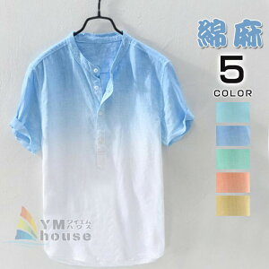 リネンシャツ メンズ 半袖 グラデーション バンドカラー 白シャツ カジュアル リネンシャツ バンドカラー 通気性よい